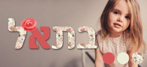 אותיות בעברית נוצצות - בתאל