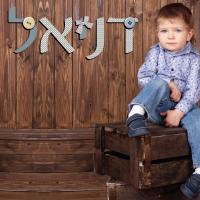 אותיות ועיצובים לחדרי ילדים - דניאל