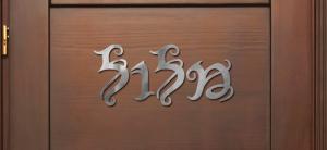 שמות מעוצבים דגם מלול