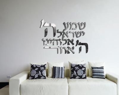 שמות מעוצבים שמע ישראל (11)