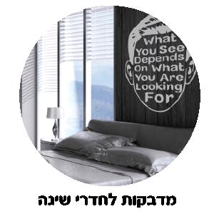 מדבקות לחדרי שינה