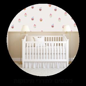 טפט לחדרי תינוקות