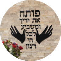 שמות וברכות מעוצבות (13)