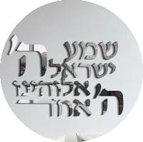 שמות וברכות מעוצבות (2)