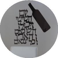 שמות וברכות מעוצבות (3)