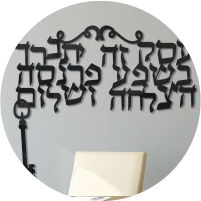 שמות וברכות מעוצבות (7)