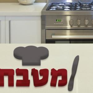 עיצוב למטבח