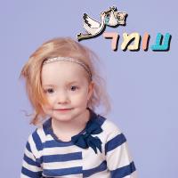 שמות-ילדים-מעוצבות-28.png