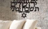 שמות מעוצבים אם אשכחך ירושלים בראשון לציון