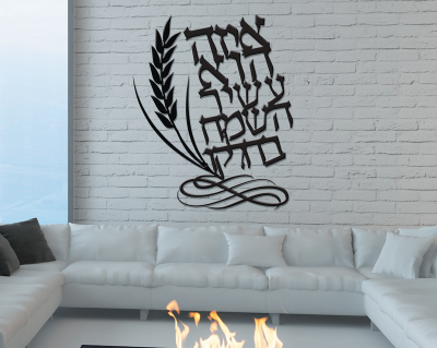 שמות מעוצבים במבצע בירושלים